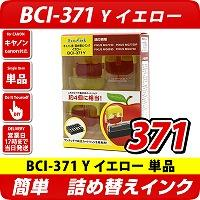 BCI-371Y〔キヤノン/Canon〕対応 詰め替えインク イエロー