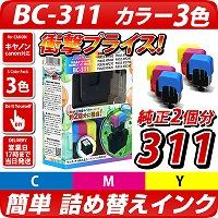 BC-311 カラー キャノン(canon)詰替えインク  iP2700<br>【BC311】【対応機種 PIXUS MP490 PIXUS MP480 PIXUS MP280 PIXUS MP270 PIXUS MX350 PIXUS iP2700】