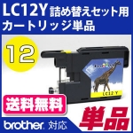 LC12Y詰め替えセット用 カートリッジ単品〔ブラザー/brother〕対応 詰め替えセット イエロー用カートリッジ単品【メール便対応】