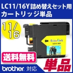 LC11Y、16Y詰め替えセット用 カートリッジ単品〔ブラザー/brother〕対応 詰め替えセット イエロー用カートリッジ単品【メール便対応】