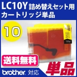 LC10Y詰め替えセット用 カートリッジ単品〔ブラザー/brother〕対応 詰め替えセット イエロー用カートリッジ単品【メール便対応】