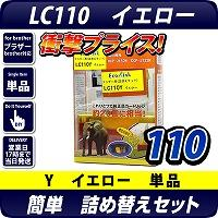 LC110Y ブラザー(brother )詰替えセット イエロー【あす着】【メール便不可】