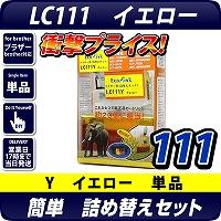 LC111Y ブラザー(brother )詰替えセット イエロー【あす着】【メール便不可】