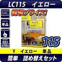 LC115Y ブラザー(brother )詰替えセット イエロー【あす着】【メール便不可】