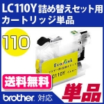 LC110Y詰め替えセット用 カートリッジ単品〔ブラザー/brother〕対応 詰め替えセット イエロー用カートリッジ単品【メール便対応】