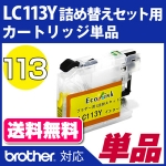 LC113Y詰め替えセット用 カートリッジ単品〔ブラザー/brother〕対応 詰め替えセット イエロー用カートリッジ単品【メール便対応】