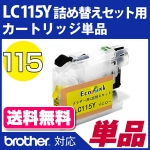 LC115Y詰め替えセット用 カートリッジ単品〔ブラザー/brother〕対応 詰め替えセット イエロー用カートリッジ単品【メール便対応】