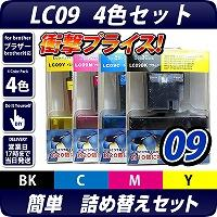 LC09PK ブラザー(brother) 詰替えセット 4色パック【送料無料】<br>【対応機種 MFC-840CLN・MFC-830CLN/CLWN・MFC-820CN・MFC-620CLN・MFC-615CL・MFC-610CLN/CLWN・MFC-425CN・MFC-410CN・DCP-115C・DCP-110C・MFC-5840CN】