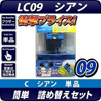 LC09C ブラザー(brother)  詰替えセット  シアン <br>