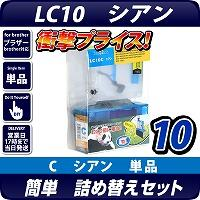 LC10C  ブラザー(brother) 詰替えセット シアン <br>