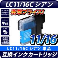 LC11C/LC16C  ブラザー(brother) 互換カートリッジ シアン <br>