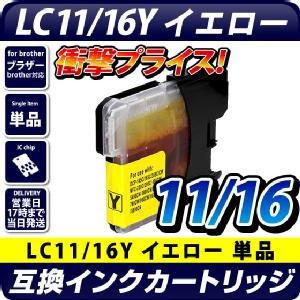 LC11Y/LC16Y ブラザー(brother) 互換カートリッジ  イエロー <br>