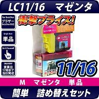 LC11M/LC16M ブラザー(brother) 詰替えセット  マゼンタ <br>