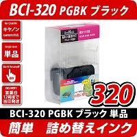 BCI-320PGBK キャノン(canon)詰替えインク ブラック <br>【対応機種 PIXUS MP990 PIXUS MP980 PIXUS MP640 PIXUS MP630 PIXUS MP620 PIXUS MP560 PIXUS MP550 PIXUS MP540 PIXUS MX870 PIXUS MX860 PIXUS iP4700 PIXUS iP4600 PIXUS iP3600】