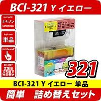 BCI-321Y  キャノン(canon) 詰替えセット イエロー <br>【対応機種 MX870・MP980・MP630・MP620・MP540・iP4600・iP3600・MP990・MP640・MP560・MP550・MX860・iP4700】