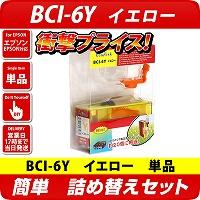BCI-6Y キャノン(canon)詰替えセット イエロー <br>