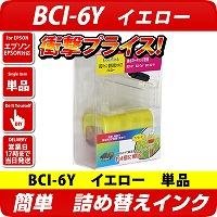 BCI-6Y キャノン(canon)詰替えインク イエロー <br>