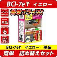 BCI-7eY キャノン(canon)詰替えセット イエロー <br>