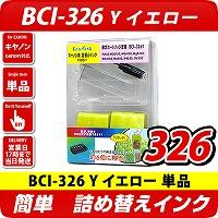 BCI-326Y キャノン(canon)詰替えインク イエロー<br>