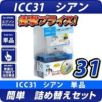 ICC31 エプソン(epson)詰替えセット シアン <br>