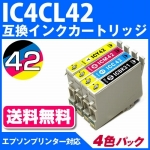 IC4CL42 エプソン(epson)  互換カートリッジ 4色セット<br>