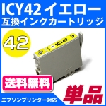 ICY42 エプソン(epson) 互換カートリッジ イエロー <br>