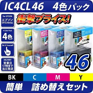 IC4CL46 エプソン(epson)  詰替えセット 4色パック送料無料!