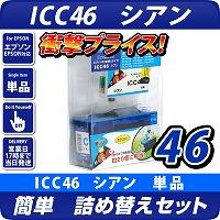 ICC46 エプソン(epson) 詰替えセット シアン <br>