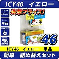 ICY46 エプソン(epson) 詰替えセット イエロー <br>