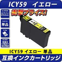 ICY59 エプソン(epson) 互換カートリッジ イエロー <br>
