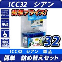 ICC32 エプソン(epson) 詰替えセット シアン <br>