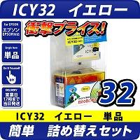 ICY32 エプソン(epson) 詰替えセット イエロー <br>