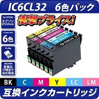 IC6CL32 エプソン(epson)  互換カートリッジ 6色セット<br>