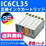 IC6CL35 エプソン(epson)  互換カートリッジ 6色セット<br>