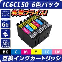 IC6CL50 エプソン(epson)プリンター用  互換カートリッジ 6色セット EP-802A
