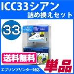 ICC33 エプソン(epson) 詰替えセット  シアン <br>