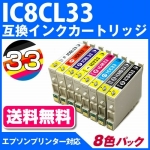 IC8CL33 エプソン(epson)  互換カートリッジ 8色セット<br>
