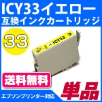 ICY33 エプソン(epson) 互換カートリッジ イエロー <br>