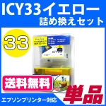 ICY33 エプソン(epson) 詰替えセット  イエロー <br>