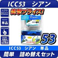 ICC53 エプソン(epson) 詰替えセット  シアン <br>