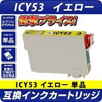 ICY53 エプソン(epson) 互換カートリッジ イエロー <br>