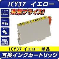 ICY37 エプソン(epson) 互換カートリッジ イエロー <br>