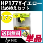 HP177Y  ヒューレット パッカード 詰替えセット イエロー <br>