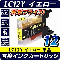 LC12Y ブラザー(brother) 互換カートリッジ  イエロー