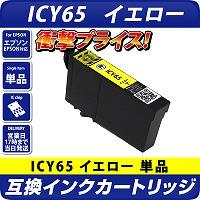 ICY65互換カートリッジ イエロー