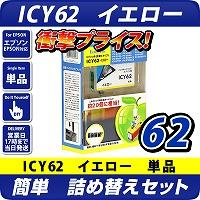 ICY62 イエロー 詰替えセット