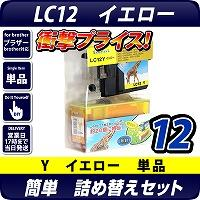 LC12Y詰替えセット イエロー【メール便不可】